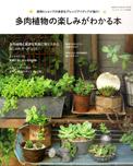 多肉植物の楽しみがわかる本
